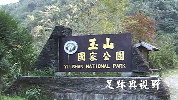 玉山國家公園界址碑.JPG