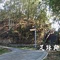 20順木步道可以通往丸田砲台舊遺址.JPG