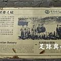 22丸田砲台遺址.JPG