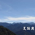 29綿延15公里聖稜線.JPG