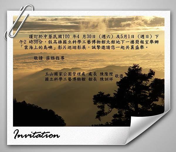 雲海上的島嶼請帖.JPG