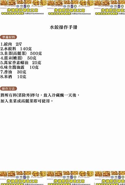 水餃操作手冊ok.JPG
