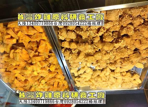 如何做出好吃美味多汁的台灣雞排. 工廠直銷.台灣炸雞排醃料配方. 台灣美食.工廠直銷.工廠直營.批發價供應台灣炸雞排醃料配方鸡排的行业是台湾独特的产品.它快速的向全世界漫延开