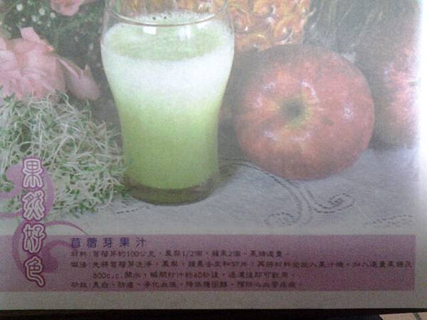苜蓿芽果汁