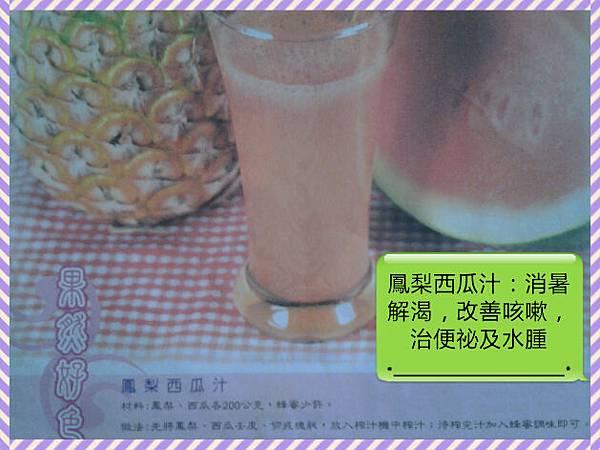 鳳梨,西瓜汁