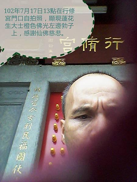 三峽丹鳳山(白雞山)行修宮前門口,自拍照顯現蓮花生大士橙色佛光