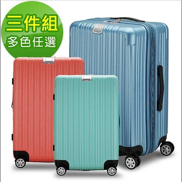 繽紛炫彩PC拉絲紋可加大行李箱三件組