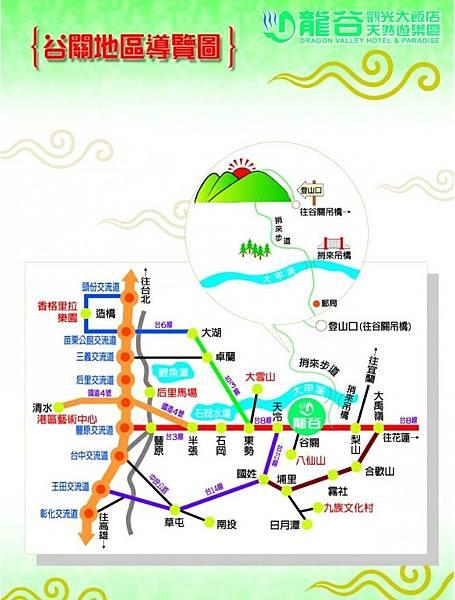 谷關-龍谷觀光飯店住宿券6