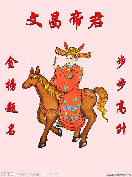 2014文昌帝君-1