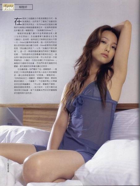 調整大小賴雅妍FHM大解放 (7).jpg