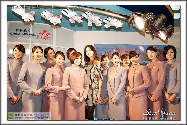 2007台北國際旅展之華航空姐與林志玲 (7).JPG