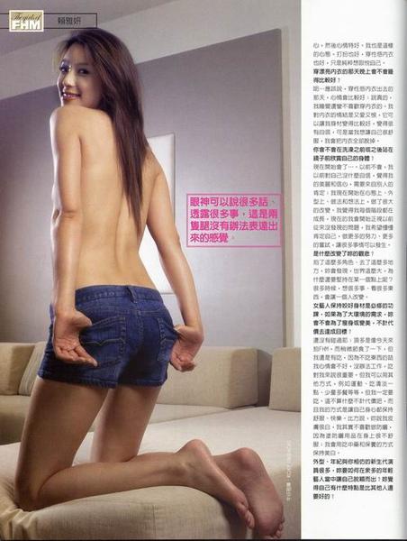 調整大小賴雅妍FHM大解放 (2).jpg
