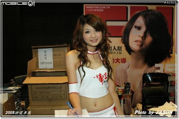 2008 車展 (9).jpe