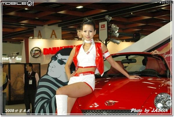 2008 車展 (4).jpe
