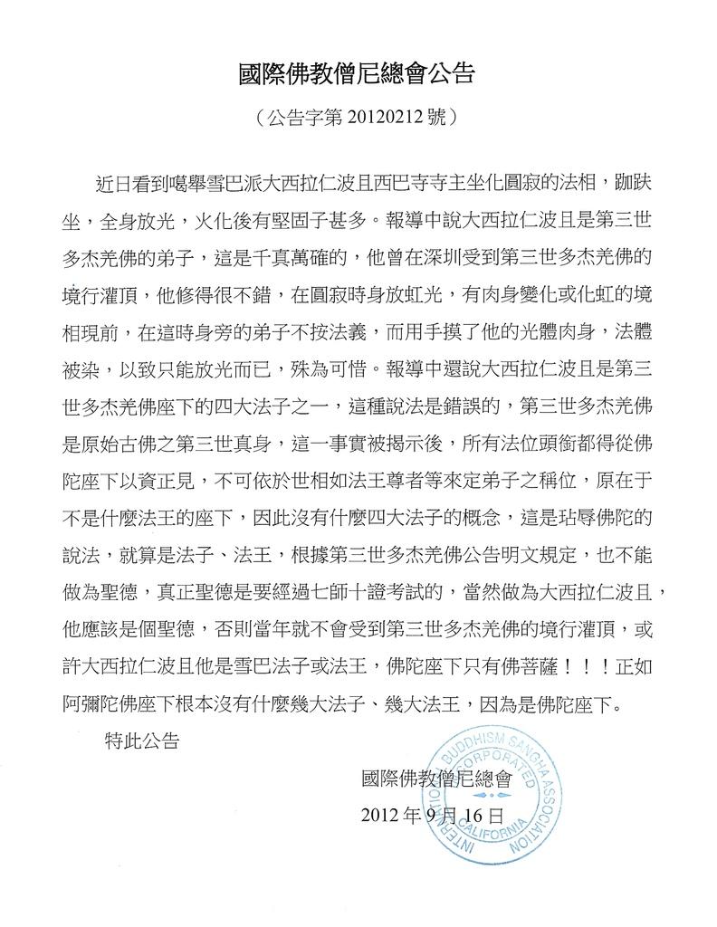國際佛教僧尼總會(公告字第20120212號)