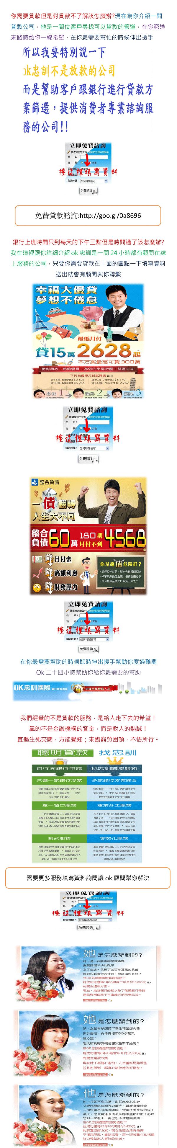 台北民間小額借貸