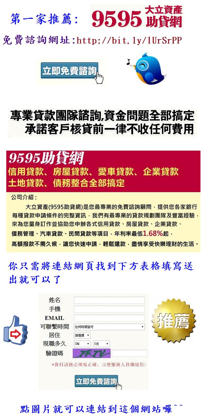 台南證件借款9595助貸網