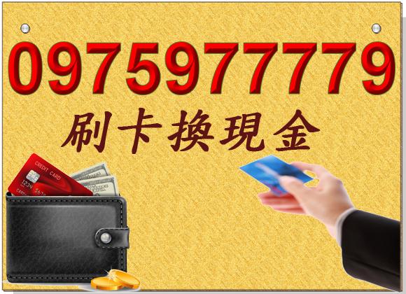 台北 刷卡換現金