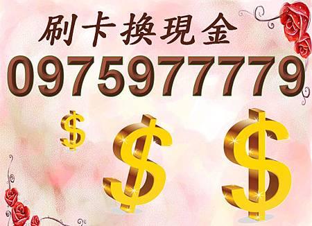 台南 刷卡換現金
