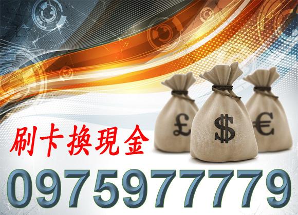新竹 刷卡換現金
