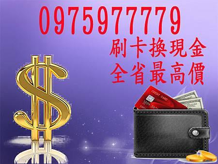 刷卡換現金台北