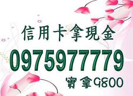 信用卡換現金台北