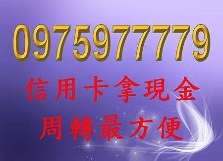 信用卡換現金台南