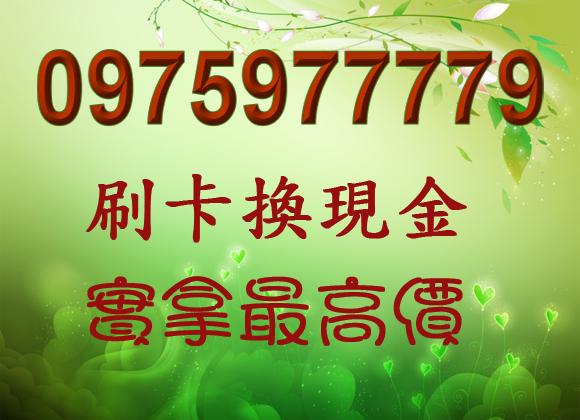 台北信用卡換現金