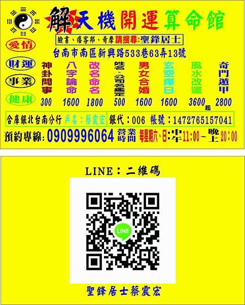 聖鋒居士蔡震宏最新的命理諮詢服務及費用*