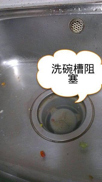 洗碗槽.jpg