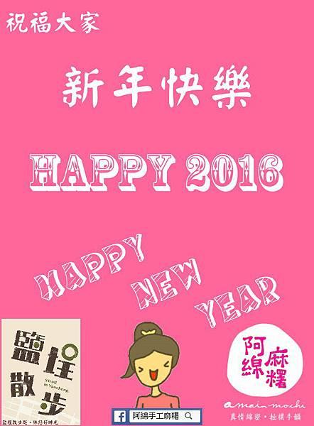20151231新年快樂.jpg
