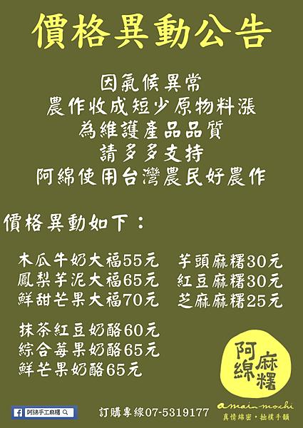 20160423價格異動公告.png