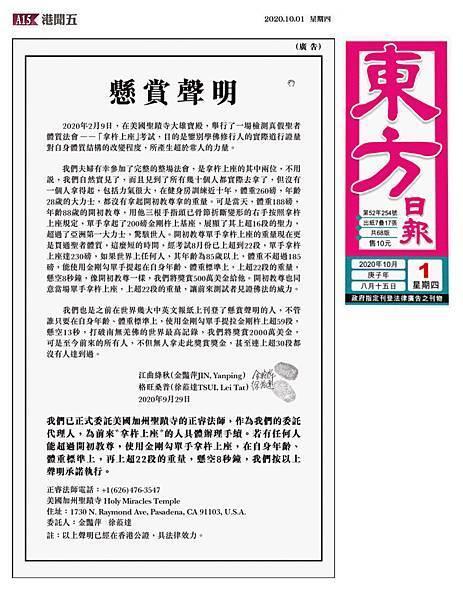 東方日報10-1-2020-1185x1536.jpg