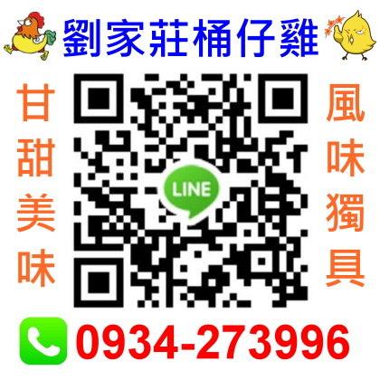 劉家莊|桶仔雞|0934273996