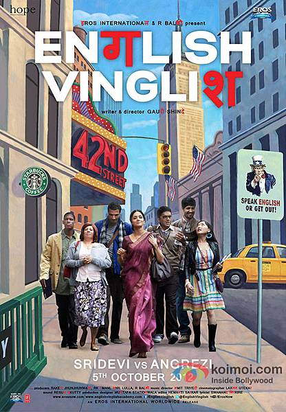 Sridevi-English-Vinglish-Movie-Poster-6