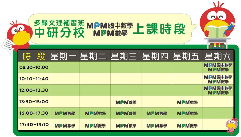 中研分校MPM數學上課時間表