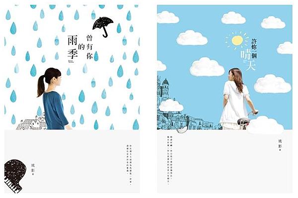 雨季 晴天