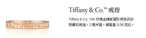Tiffany  Co 18K 玫瑰金 20120216 32000元