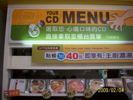 CD盒點餐 特別_大小 .jpg