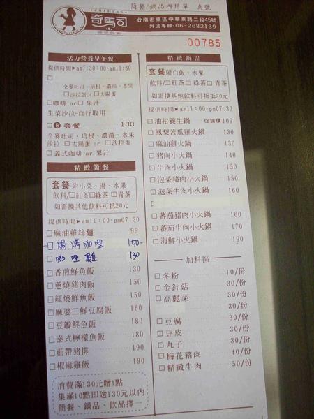 簡餐菜單(001).jpg