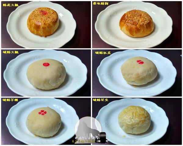 破酥月餅-001.jpg