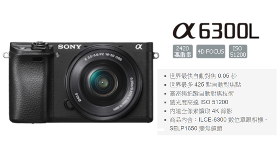 sony a6300l.png
