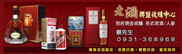 台北老酒收購