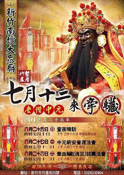 新竹南壇大眾廟海報設計.jpg