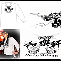新竹和樂軒 團體服設計.jpg