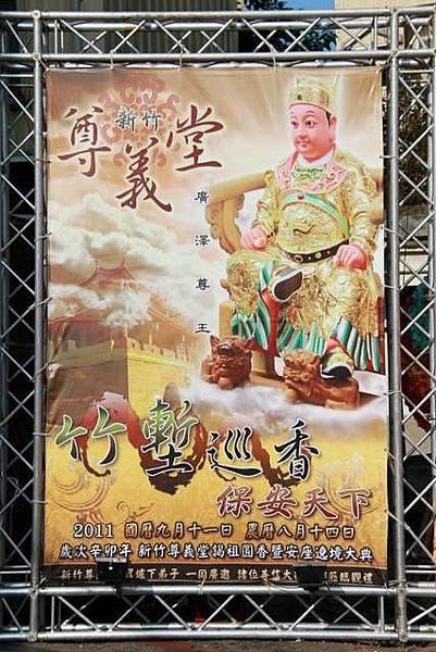 新竹尊義堂 海報設計(大圖輸出).jpg