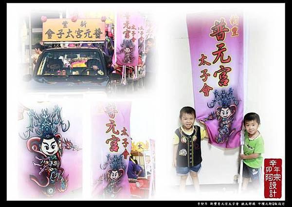 新豐普元宮太子會 桃太郎旗 中壇元帥Q版設計(手繪).jpg
