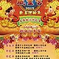 新竹威靈宮新春行事曆