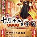 南壇大眾廟海報_2013