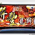 曲溪福安宮巡庄遶境 (129).JPG
